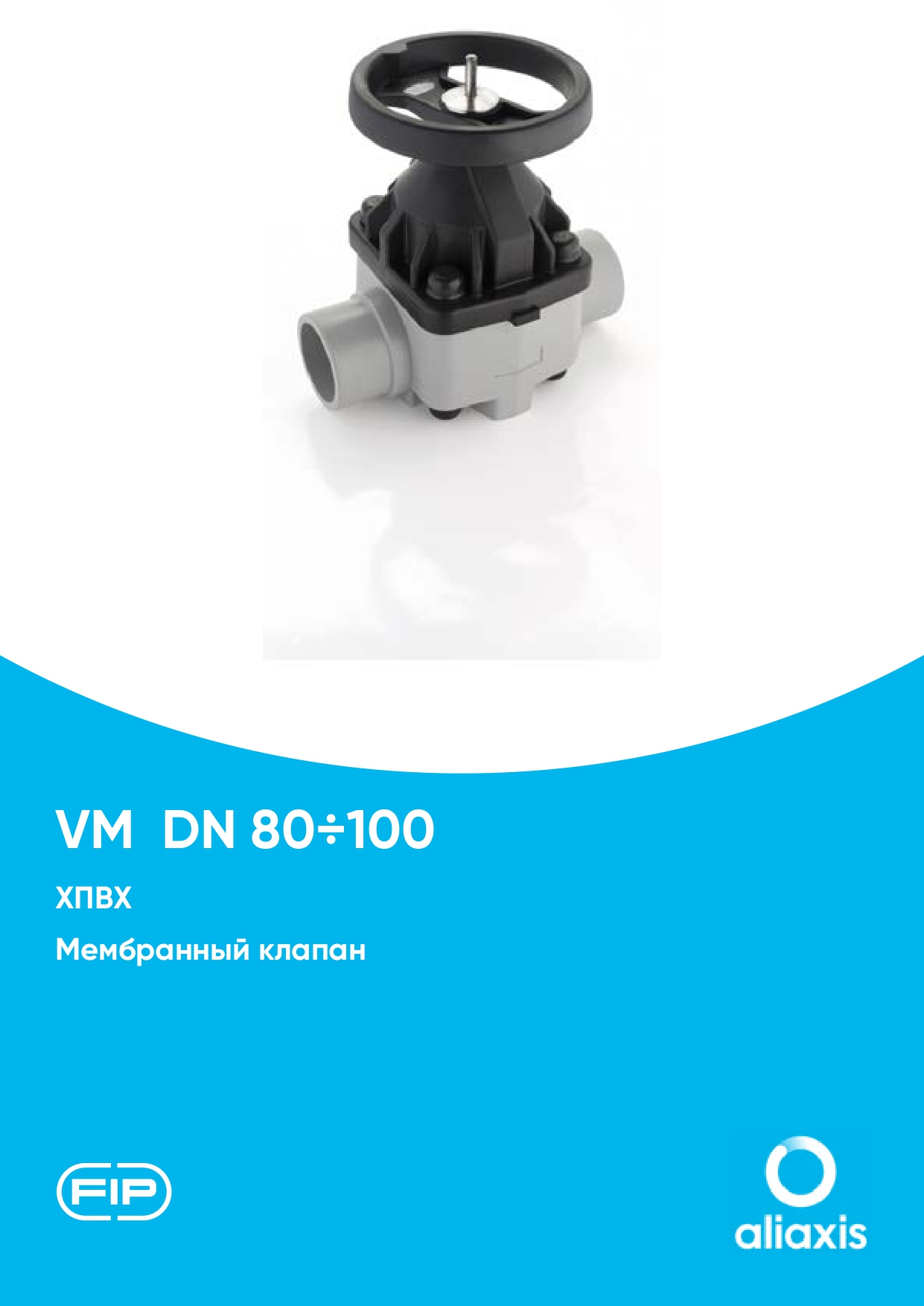 Мембранные клапаны VM DN80-100 из ХПВХ