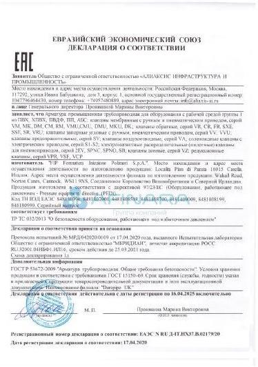 Декларация о соответствии на арматуру FIP Durapipe до 17.04.2025 (краны)