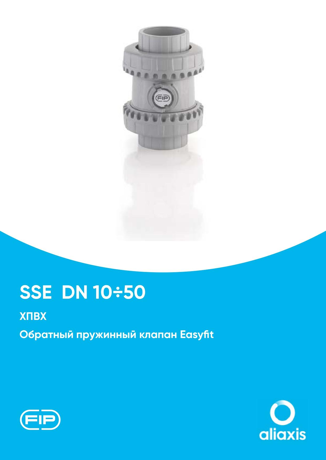 Обратные клапаны SSE/SXE DN15-50 из ХПВХ
