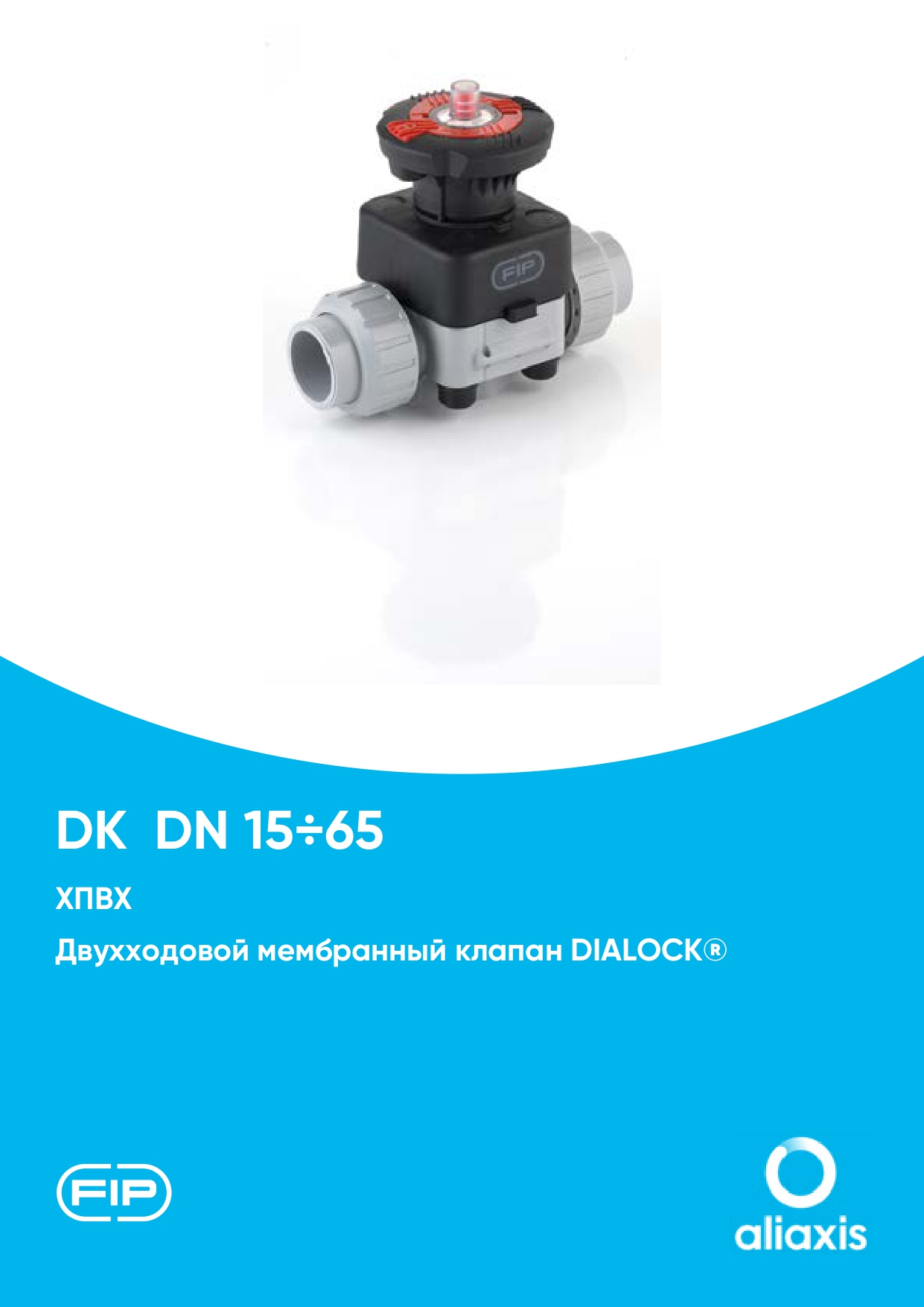 Мембранные клапаны DK DN15-65 из ХПВХ