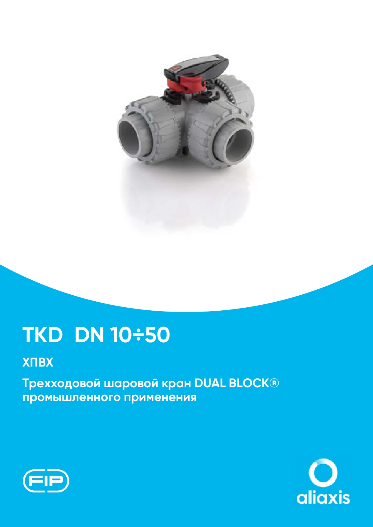 Трехходовые шаровые краны TKD DN15-50 из ХПВХ