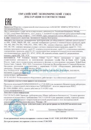 Декларация о соответствии на арматура FIP Durapipe до 16.04.2025 (клапаны)