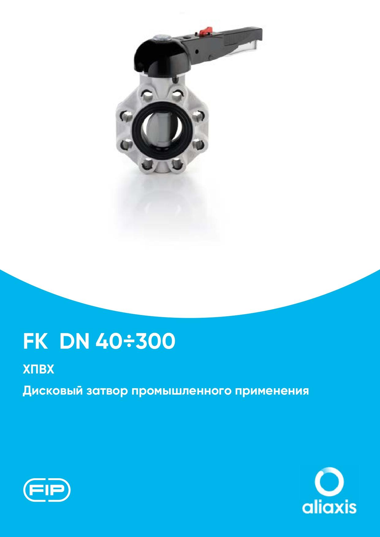 Дисковые затворы FK из ХПВХ DN40-400