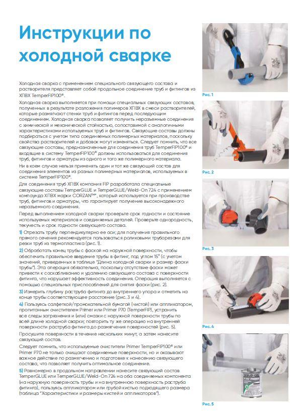 Инструкция по монтажу ПВХ/ ХПВХ, включая клеевое соединение