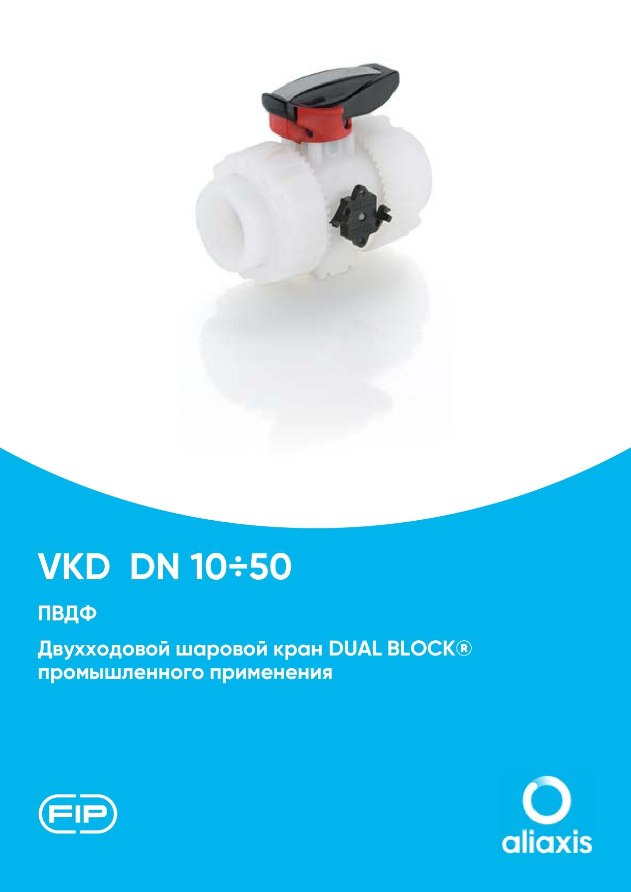 Шаровые краны VKD DN15-50 из ПВДФ