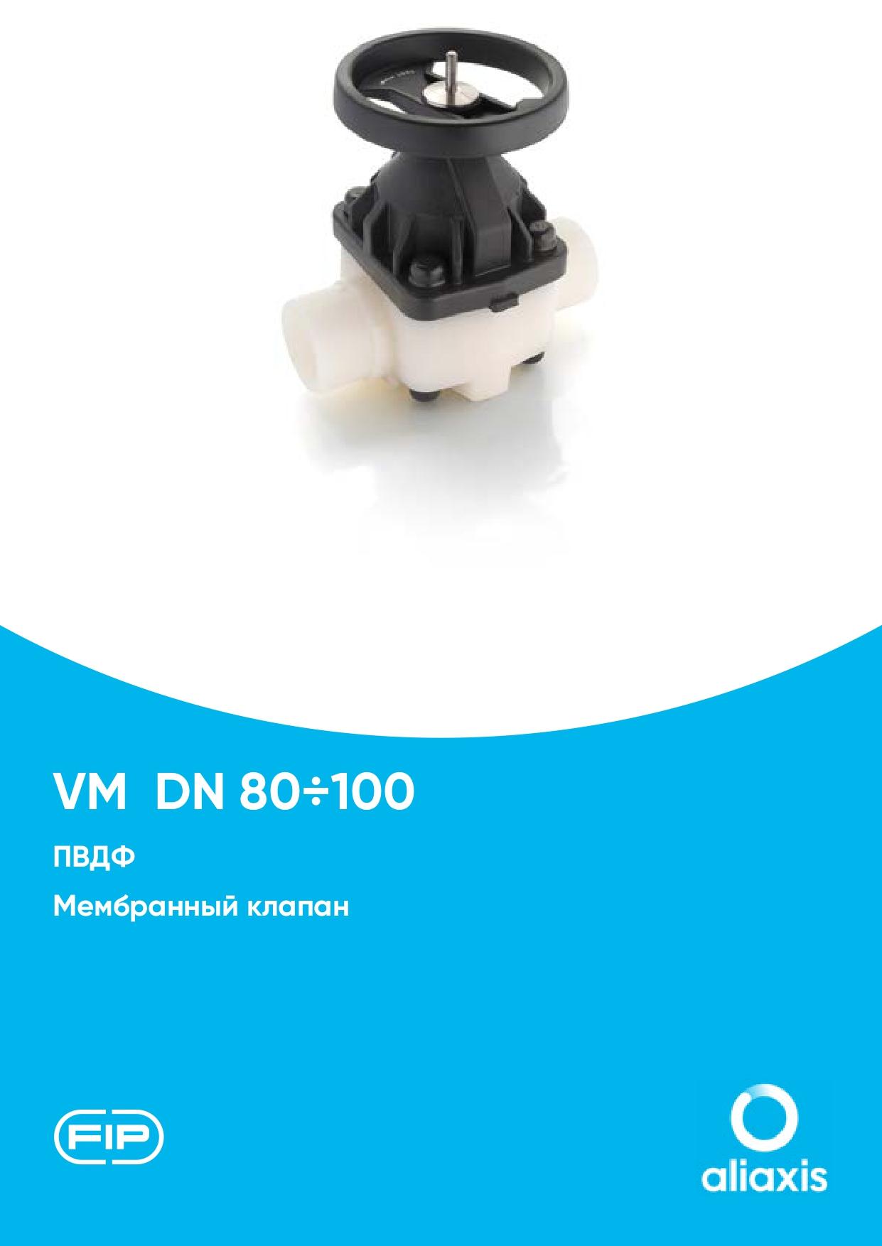 Мембранные клапаны VM DN80-100 из ПВДФ