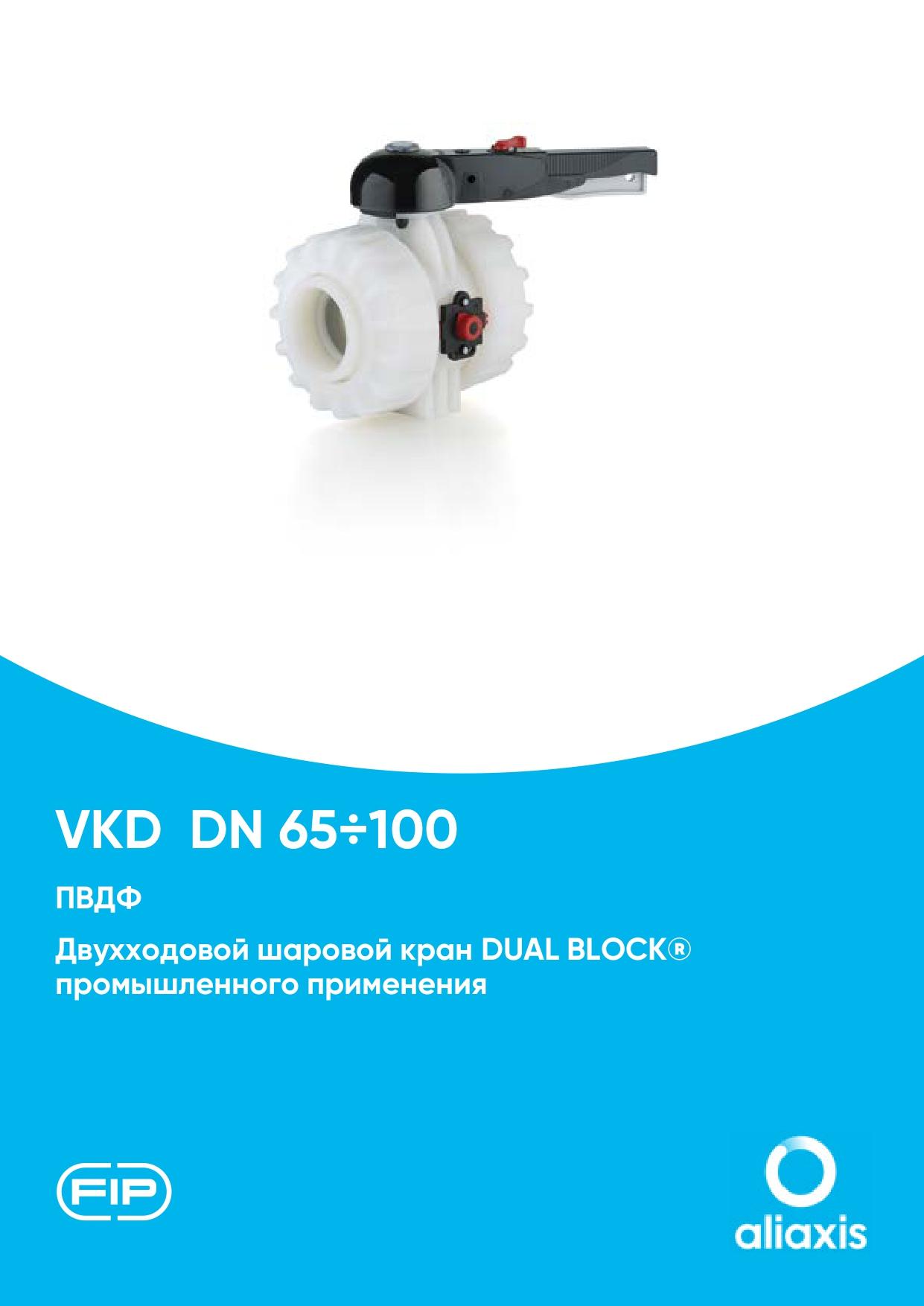 Шаровые краны VKD DN65-100 из ПВДФ