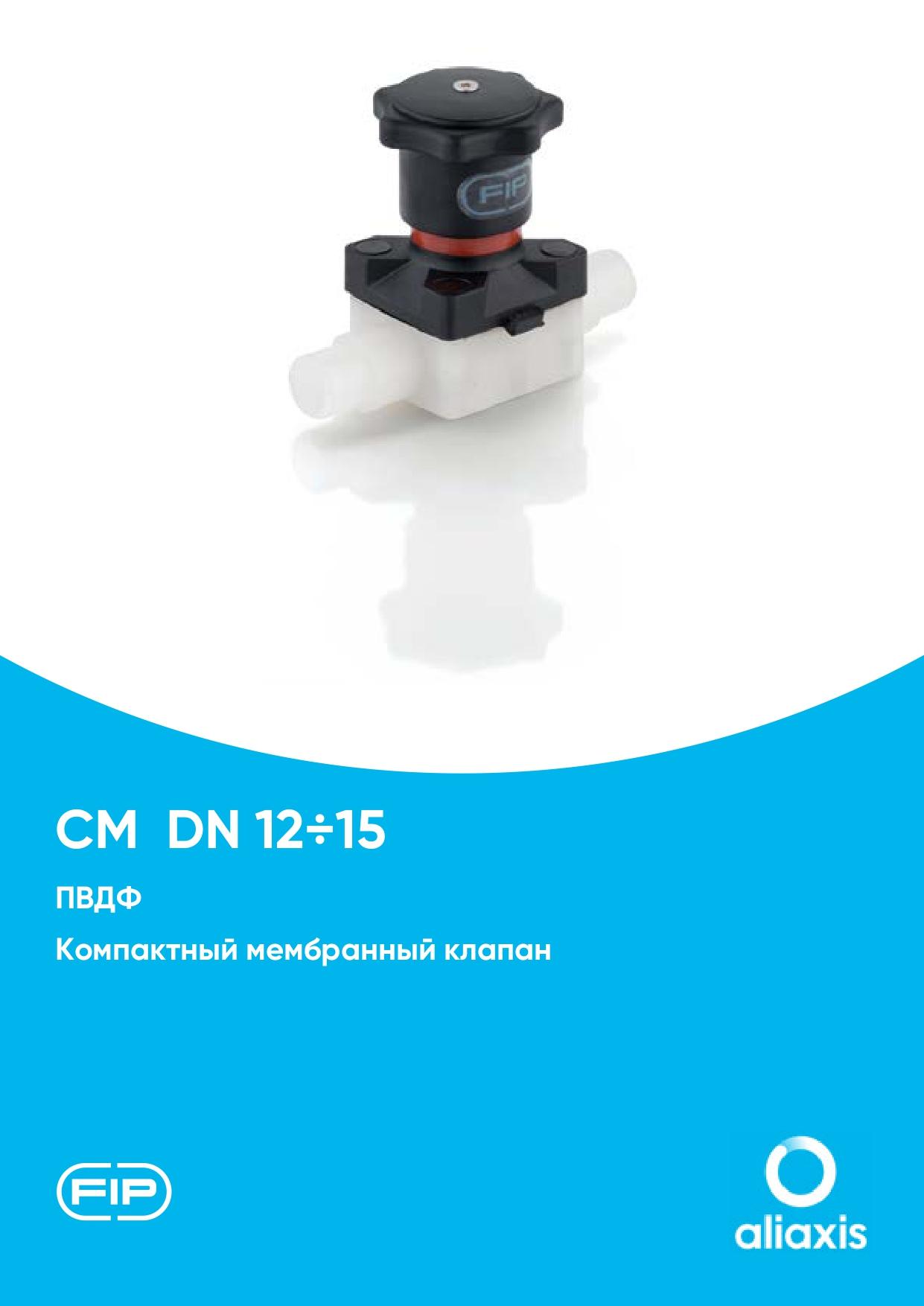 Компактные мембранные клапаны CM DN12-15 из ПВДФ