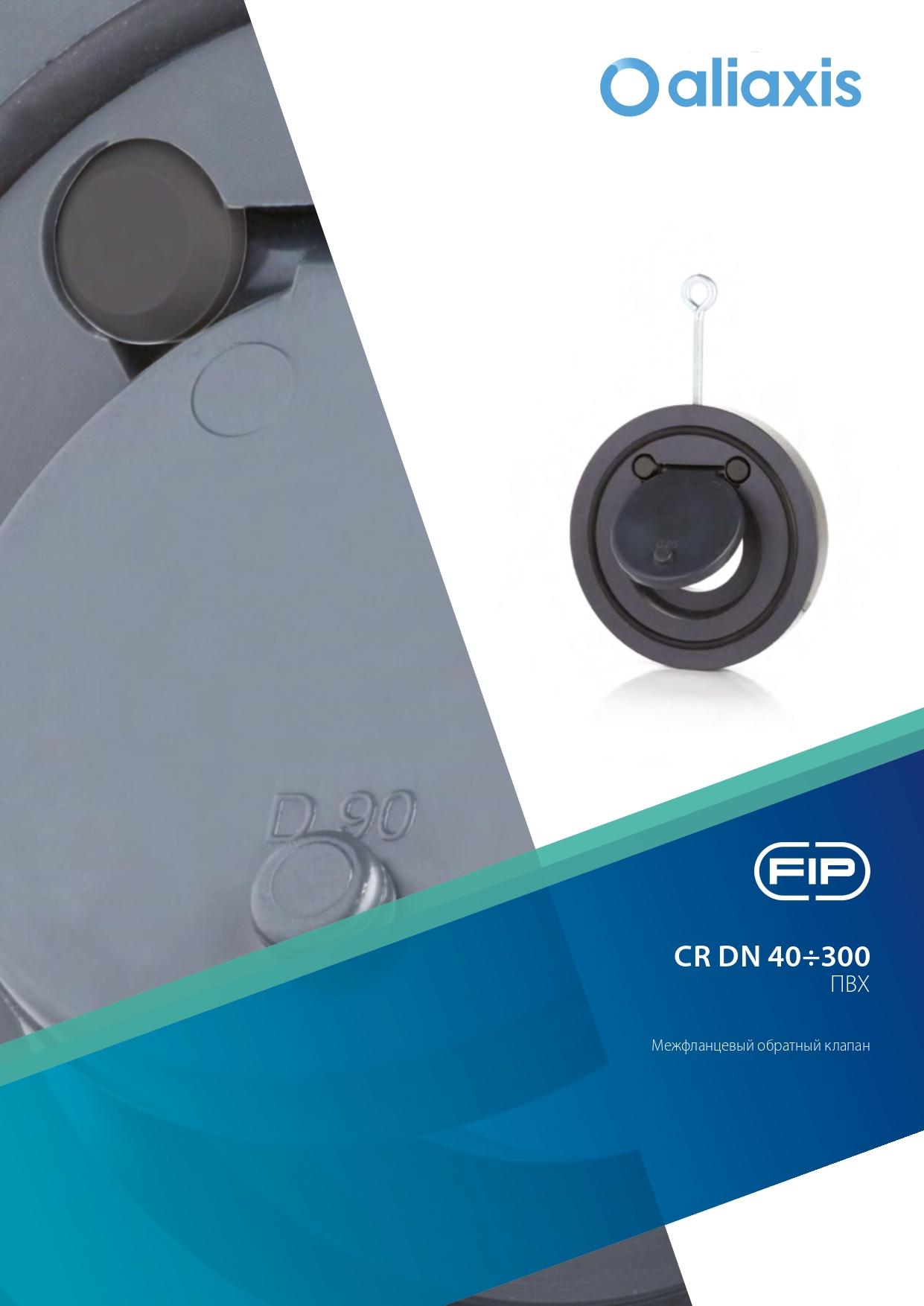 Межфланцевые обратные клапаны CR DN 15-300 из ПВХ