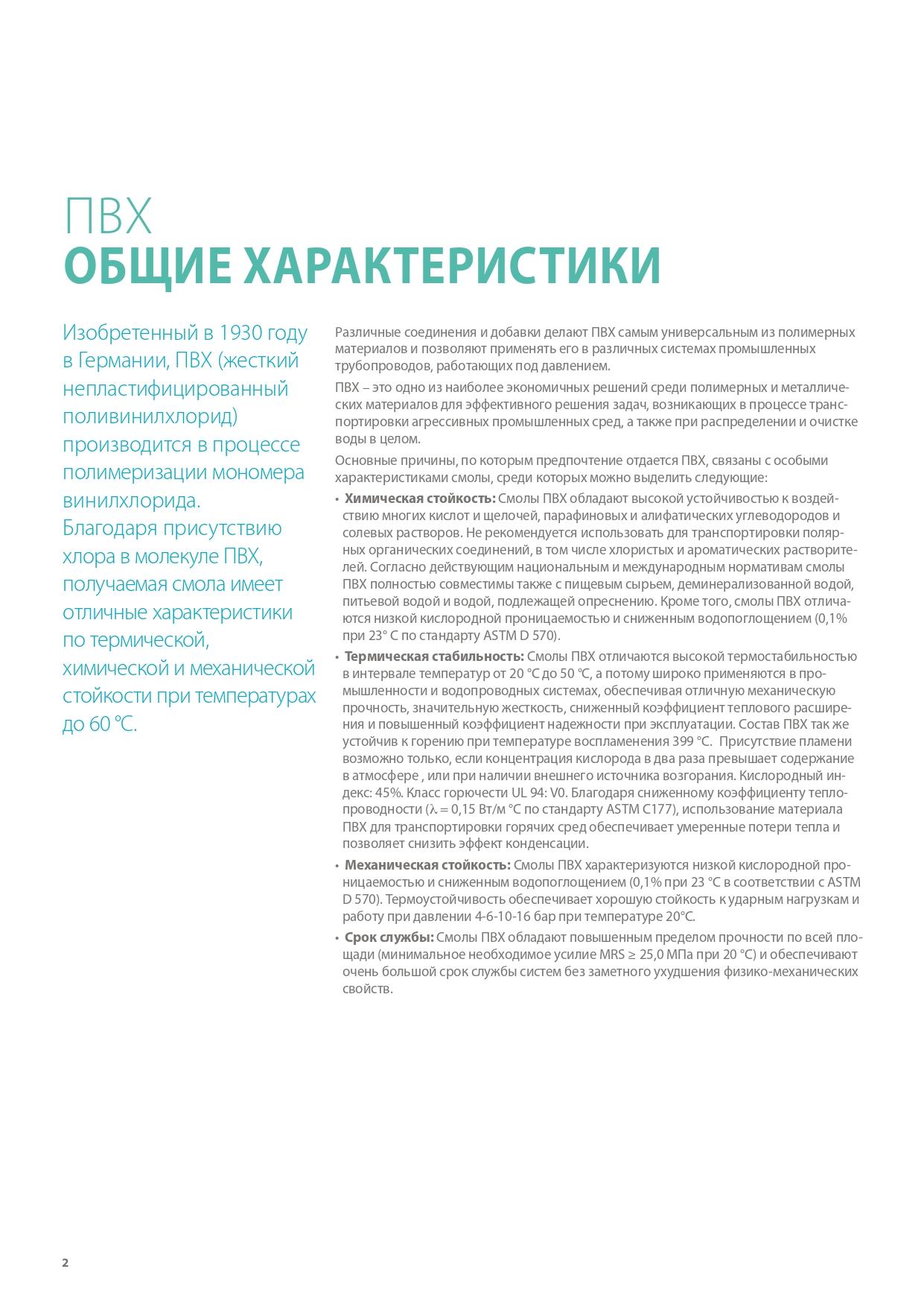 Общие характеристики ПВХ
