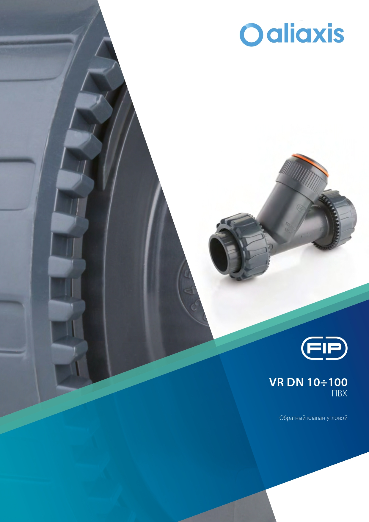 Угловые обратные клапаны VR DN15-100 из ПВХ
