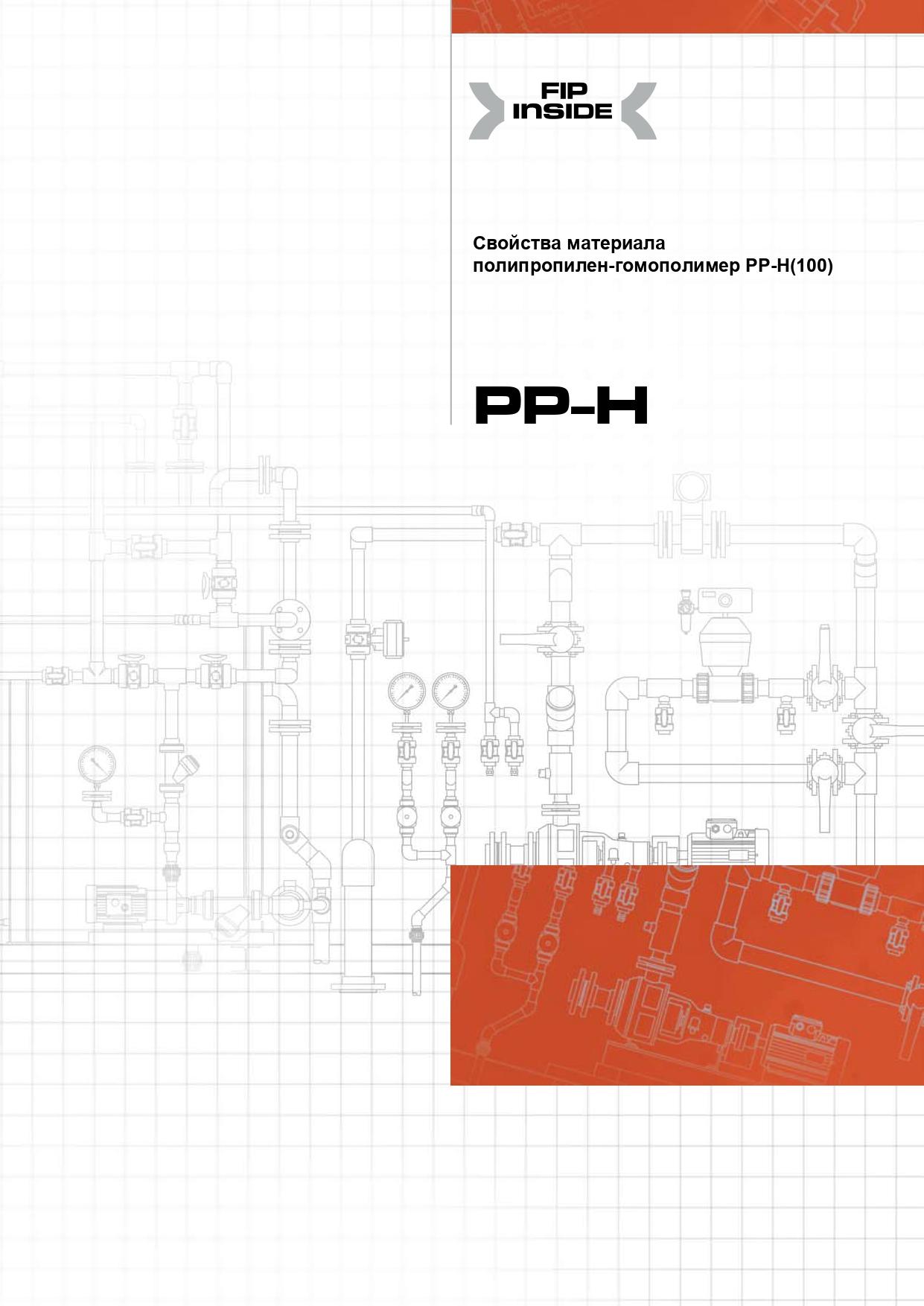 Общие характеристики ПП