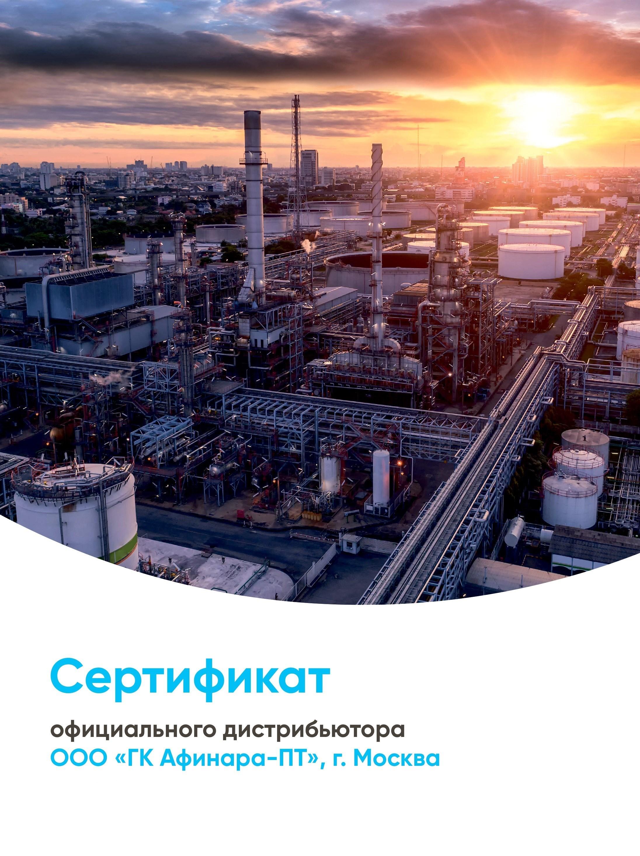 Сертификат официального дистрибьютора, 2021 г.